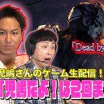 【#29②】EIKOが児嶋さんとデッドバイデイライトを生配信!【ゲーム実況】