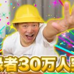 30万人突破記念!!初めての質問コーナーやっちゃいます!【香取慎吾】