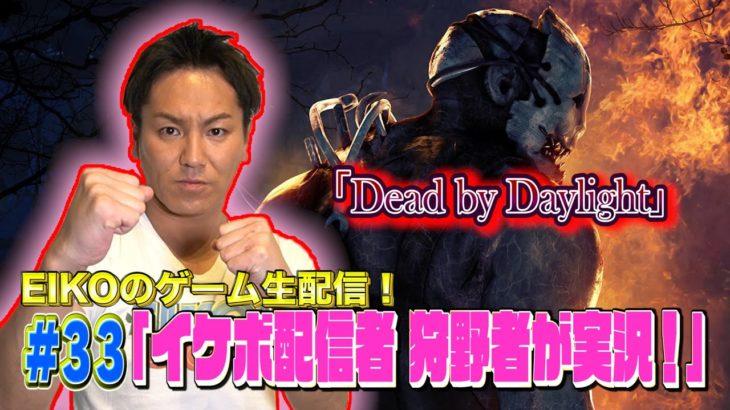 【#33】EIKOがデッドバイデイライトを生配信!【ゲーム実況】