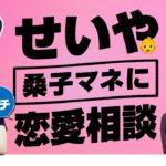 せいや桑子マネに真剣恋愛相談!!このままだと出会いがないまま50歳を迎えそう…!!【霜降り明星】