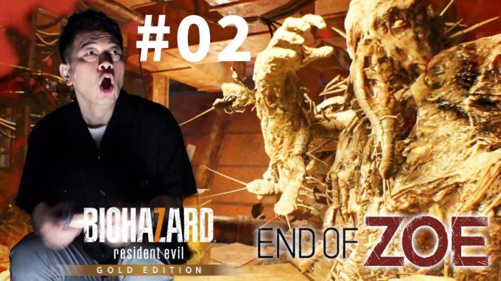 バイオハザード7 End of Zoe #02【謝罪です。VR無理でした。。。】
