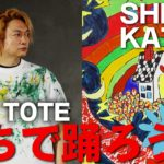 "ARKTOTE_#002 ""うちで踊ろう"" 【SHINGO KATORI】"