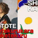 """ARKTOTE_#003 """"Naketekurukara Waraketekuru"""" 【SHINGO KATORI】"""