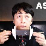【ASMR】耳かき児嶋があなたのお耳をお掃除します!【音フェチ】