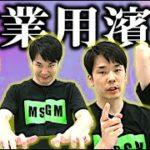 【作業用BGM】濱家の雑談〜普段気になる事や強いこだわりについて喋りました〜