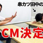 【祝】圧倒的な力技ですが、串カツ田中のCMが実質決まりました