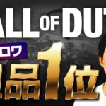 【CoD:WZ】粗品Call of Duty Warzone 1位獲得配信をお届け!!【霜降り明星】