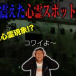 EIKOがマジでビビった心霊スポットベスト3! みんな行っちゃダメだよ!