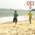 【チャラ男の無人島生活 Final】ビーチフラッグで秘密の日記をかけて勝負!これが無人島最後の動画です
