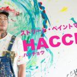 HACCHO(ストリート・ペイントマン)①日本のパワーで世界をカラフルに!【ロバート秋山のクリエイターズ・ファイル#63】