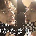 【歌ってみた】愛のかたまり− KinKi Kids covered by EXIT