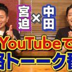 【企画会議】宮迫×中田MCでYouTube版トーーク番組が始動!?