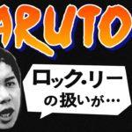 NARUTOのここが嫌い!!愛が強過ぎてロック・リーの扱いが許せない!!【霜降り明星】