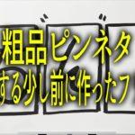 粗品ピンネタ〜R-1優勝する少し前に作ったフリップ編2〜