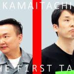 かまいたち/THE FIRST TAKE