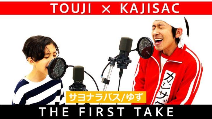 【THE  FIRST TAKE】親子でサヨナラバス/ゆず