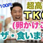 【TKG】超高級卵かけご飯でたんぱく質を摂りまくる。総額○万○千円です。
