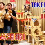「Takeru×Hikakin / まるお&もふこに猫のお城をプレゼントしました」
