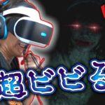 【VRホラー】超ビビリ芸人EIKOがさらなる恐怖に大絶叫!!【第2弾】