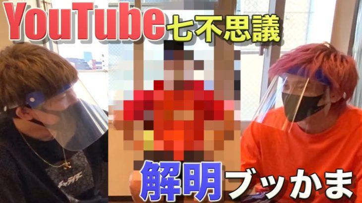 【嵐にしやがれで話題⁉︎】YouTube七不思議の1つを解明してみた‼︎