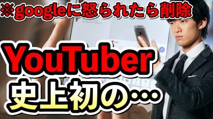 YouTube史上初【斬新なコメ欄】を開始します【Googleに怒られたら消します】