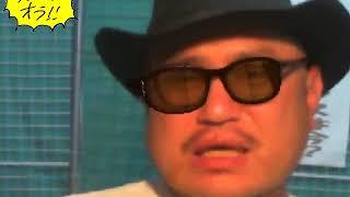 ハリウッドザコシショウの文句だオラ!!のコーナー(Youtube)#117