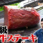 【料理】最高級の仙台牛ステーキを焼く!【草彅剛のキャンプはじめました】