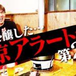 家族経営で頑張る焼肉屋さん!涙と笑いが溢れる超自信作!第2回「東京アラートラン」