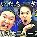 【かまいたち生配信】濱家山内の個人的な上半期3大ニュースを発表!