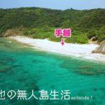 【チャラ男の無人島生活①】島に上陸!まずは寝床を確保しにいきます