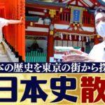 【新企画】中田敦彦の日本史散歩〜日本の歴史を東京の街から探すロケ〜