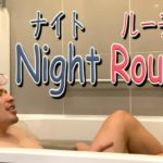 【ナイトルーティン】りんたろーの夜の仕込み!とっておきの美容法を伝授!