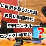 天才 中田敦彦にチャンネルを伸ばすコツを聞いたらセミナーが始まりました