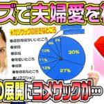 【超難問】ヨメサックイズ!