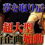 乗りに乗っている最強の山形県人・マッコイ斉藤をフィーチャーした新企画 題して!「誠のダンスは終わらない!」