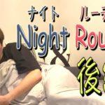 【ナイトルーティン】りんたろーの夜のリフレッシュタイム&明日のお弁当作りを大公開!【後編】