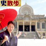 【築地本願寺】中田が最も思い入れのあるお寺に大興奮「日本史散歩」
