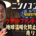 支援総額日本一の男が教える「クラウドファンディングの戦い方」