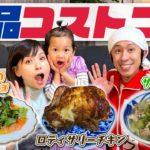 【コストコ飯】ヨメサックが作るコストコ飯が絶品すぎた!
