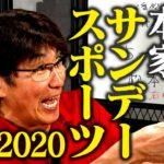 """次回から""""今週の松本""""に変更!?貴ちゃんスポーツニュース2020(2020年8月24日配信編)"""