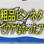 粗品ピンネタ〜ライブでウケなかったフリップ編〜