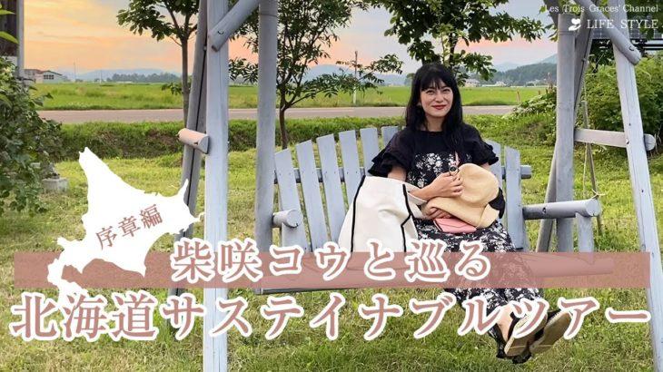 柴咲コウ移住計画♪北海道を巡る旅!【序章編】