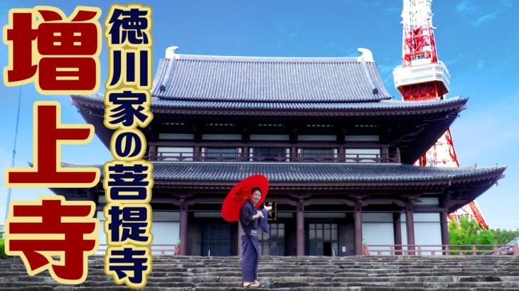 【増上寺】芝大門にある徳川将軍家の菩提寺【都内屈指のパワースポット】