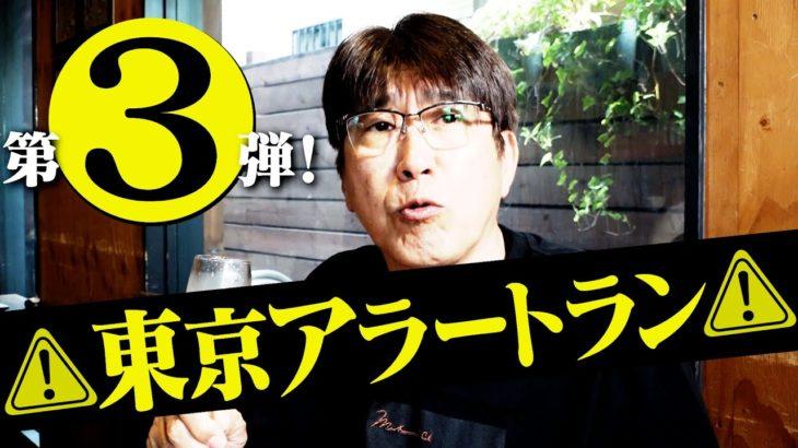 苦境にめげない男たちの熱い絆。二子玉川の瀟洒な創作和食屋さん。第3回「東京アラートラン」