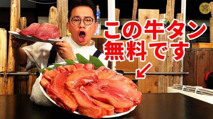牛タン食べ放題の店で牛○頭分の舌を食べましたが無料でした【無限牛タン】