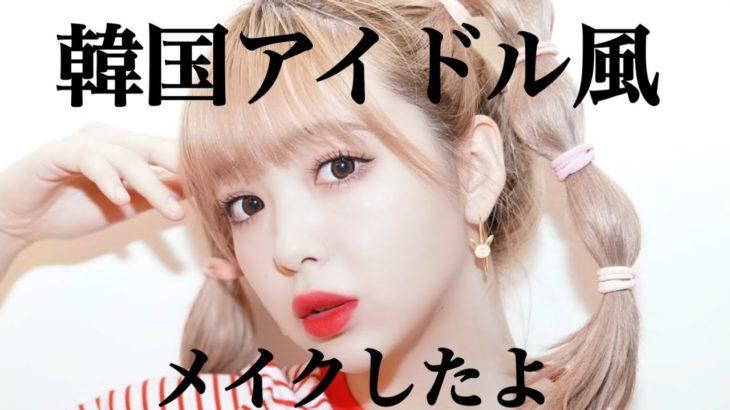 韓国アイドル風メイクしてみたよ。