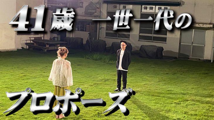 【全員号泣】プロポーズ大作戦