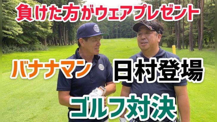 バナナマン日村登場プレゼントかけゴルフ対決!
