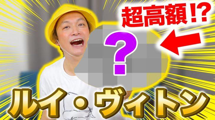 またまた超高額!? しんごちんの私物紹介!!【香取慎吾】