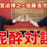 加藤浩次と対談していたら、いつの間にかスッキリ収録になっていた件